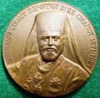 Egypt, Porphyrios II, Archbishop of Sinai, medal 1921